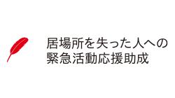 共同募金 三菱財団・中央共同募金会